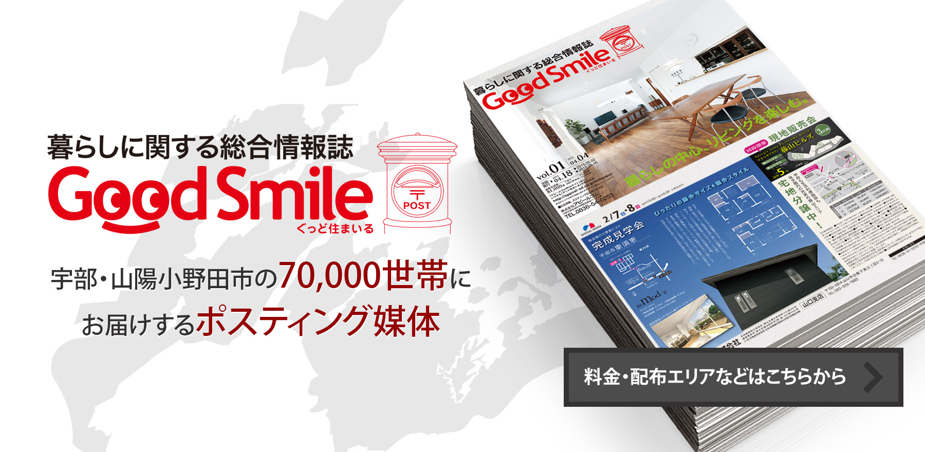 goodsmile_eye