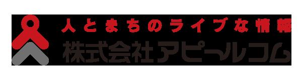 山口県・九州の広告・新聞折込・写真撮影 山口県のWebサイト・パンフレット・カタログ・制作