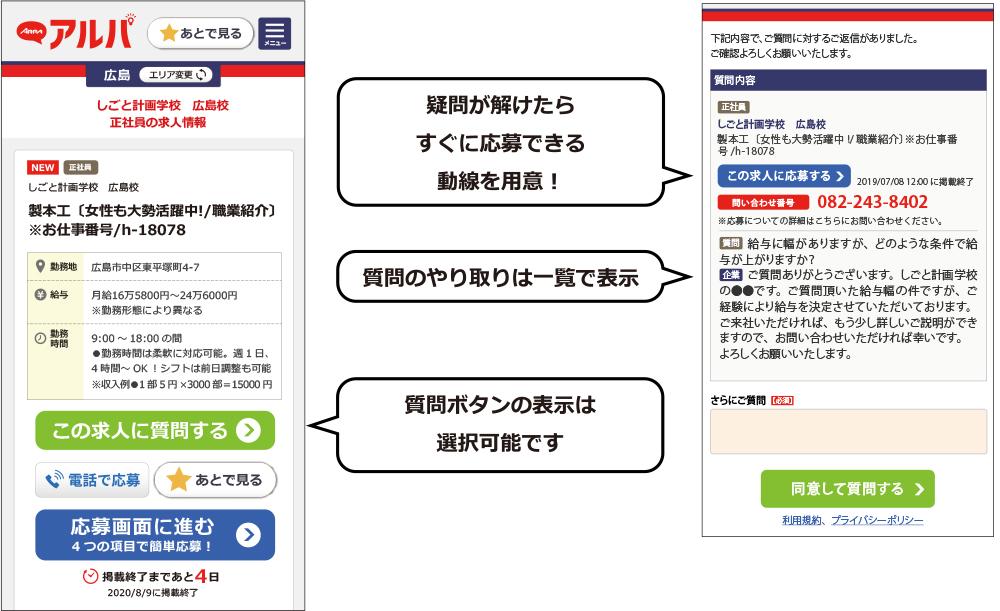 WEBアルパの質問機能